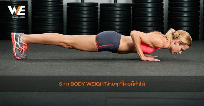 5 ท่า Body weightง่ายๆ ที่ใครก็ทำได้