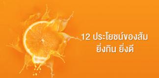 12 ประโยชน์ของส้ม