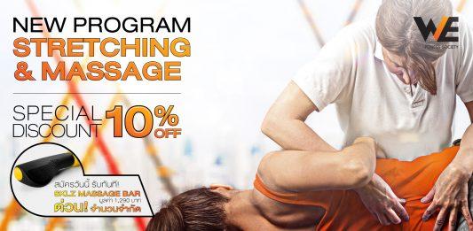 we fitness Sport Massage