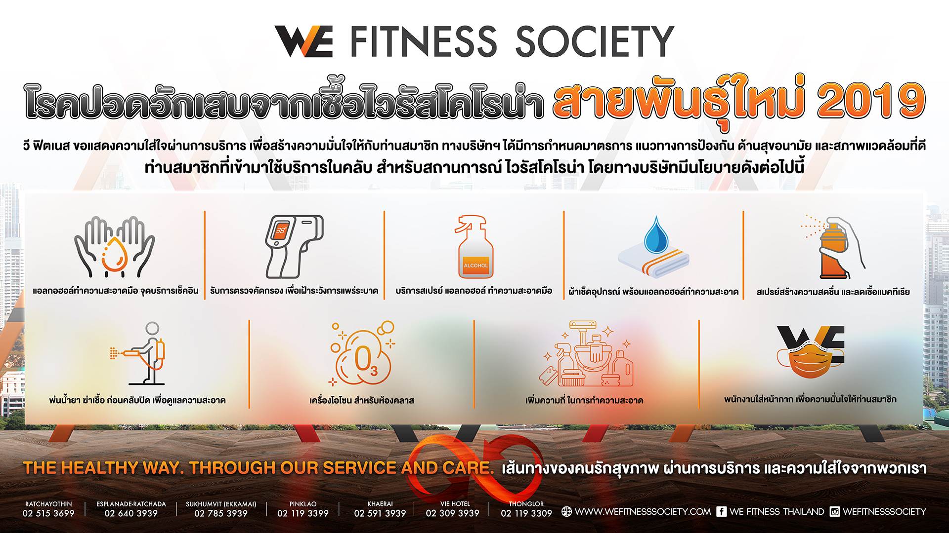 covid-19 we fitness